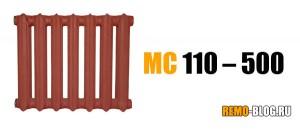МС 110 – 500