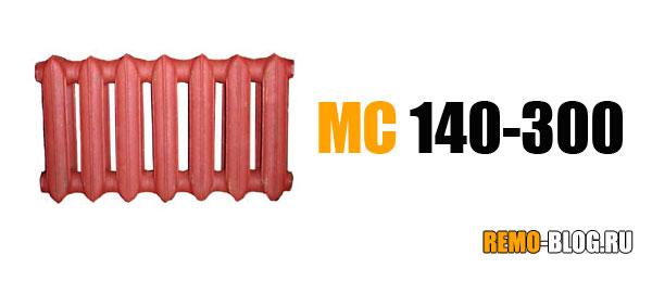 MC 140 – 300