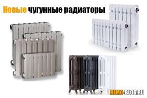 Новые чугунные радиаторы