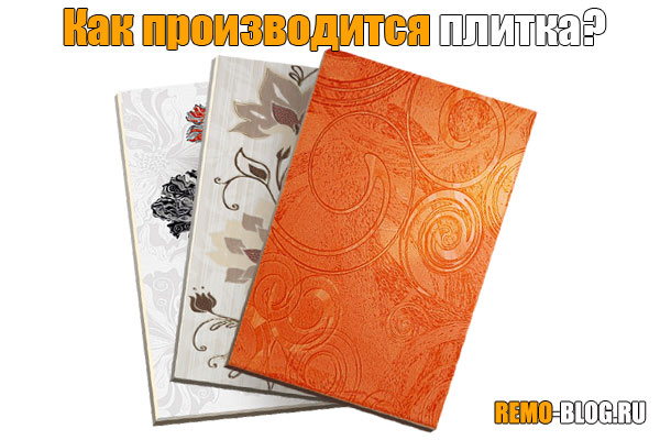 Как производится керамическая плитка?