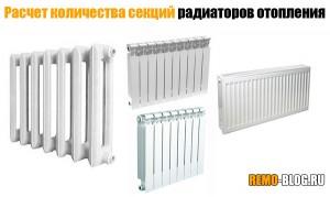 Расчет количества секций радиаторов отопления