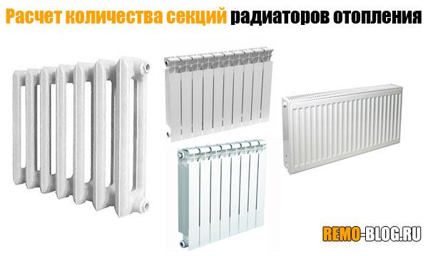comment choisir puissance son radiateur eau chaude faire un devis travaux beziers cannes. Black Bedroom Furniture Sets. Home Design Ideas