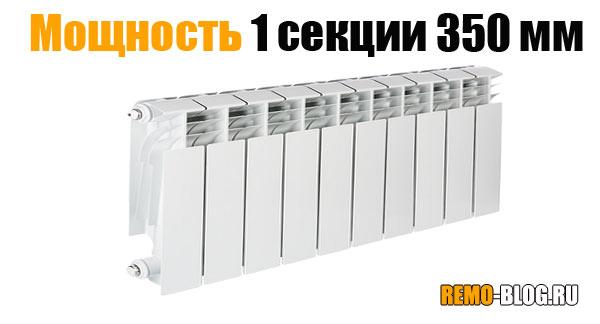 Мощность 1 секции 350 мм