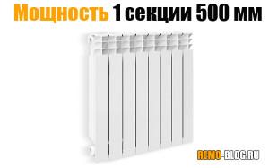 Мощность 1 секции 500 мм