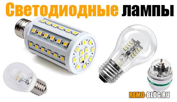 Светодиодные (или LED) лампы