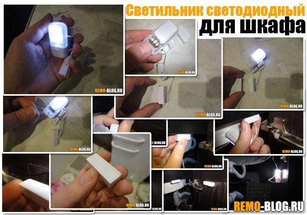 Светильник светодиодный для шкафа