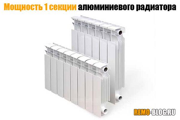 Мощность 1 секции алюминиевого радиатора