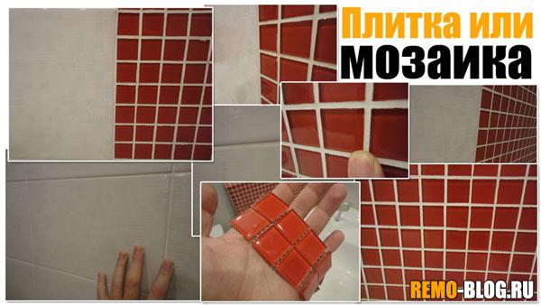 Плитка или мозаика