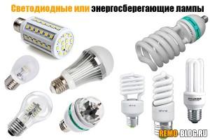 Светодиодные или энергосберегающие лампы