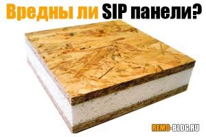 Вредны ли SIP (СИП) панели