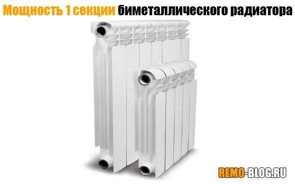 Мощность 1 секции биметаллического радиатора