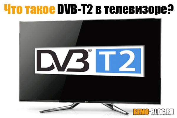 Что такое DVB-T2 в телевизоре