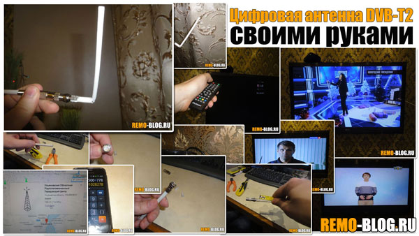 Цифровая антенна dvb-t2 своими руками