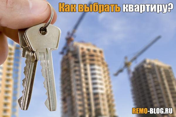 Как выбрать квартиру?