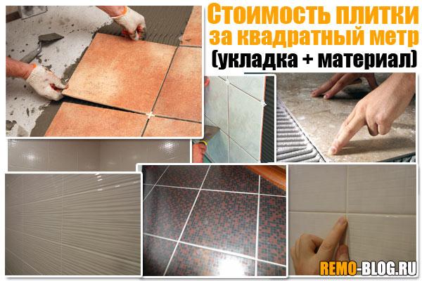 Стоимость плитки за квадратный метр