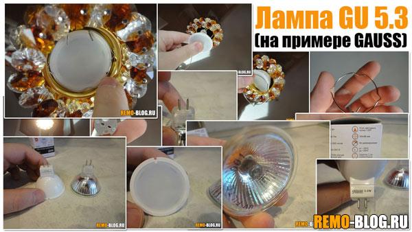 Лампа GU 5.3