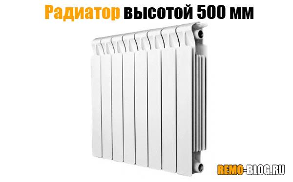 Радиатор 500 мм
