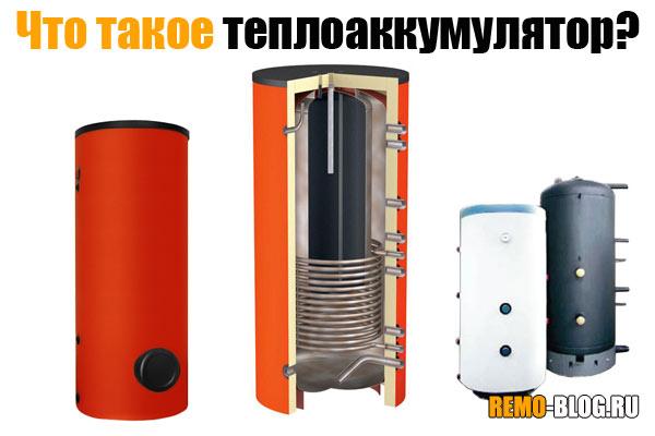 Что такое теплоаккумулятор