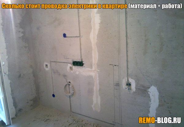 Сколько стоит проводка электрики в квартире