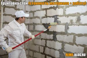 Грунтовка стен (стоимость материала + работа)