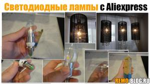Светодиодные лампы из Китая