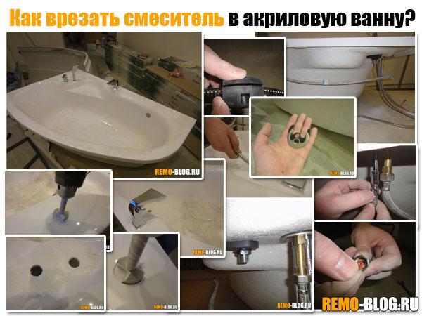 Как врезать смеситель в акриловую ванну