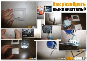 Как разобрать выключатель