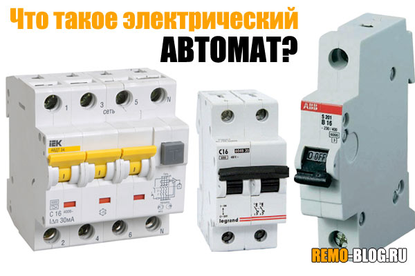 Что такое электрический автомат