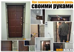 Как заменить входную дверь