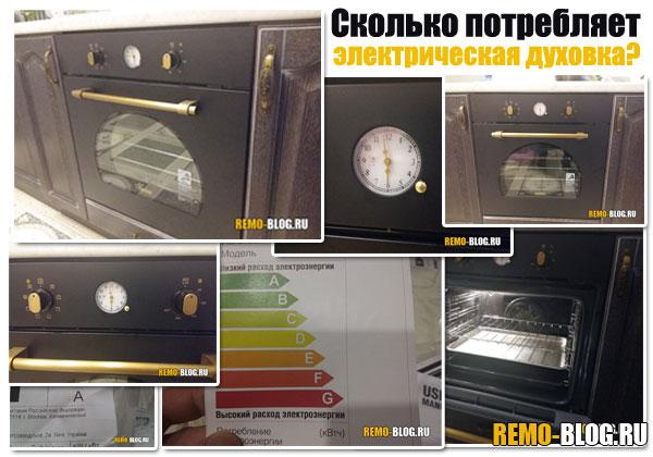 Сколько потребляет электрическая духовка