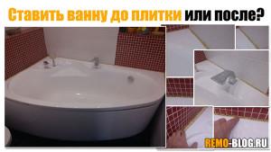 Установка ванны, до или после плитки