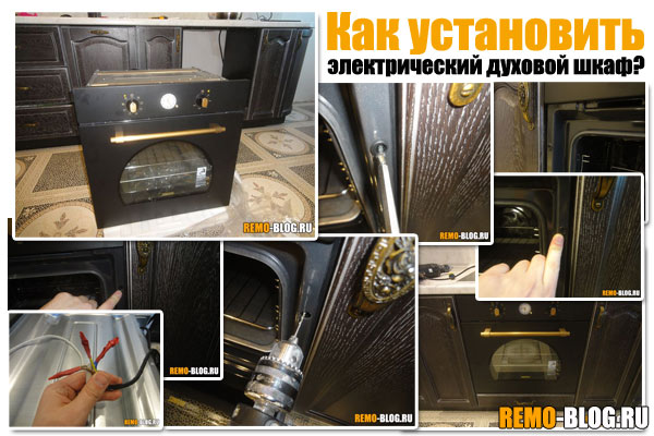 Как установить электрический духовой шкаф