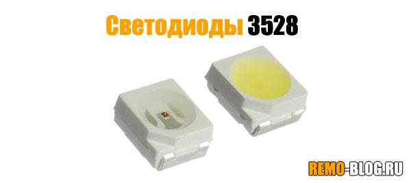 Светодиоды 3528