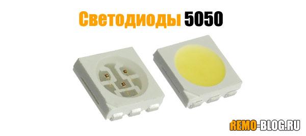 Светодиоды 5050