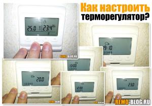 Как настроить терморегулятор