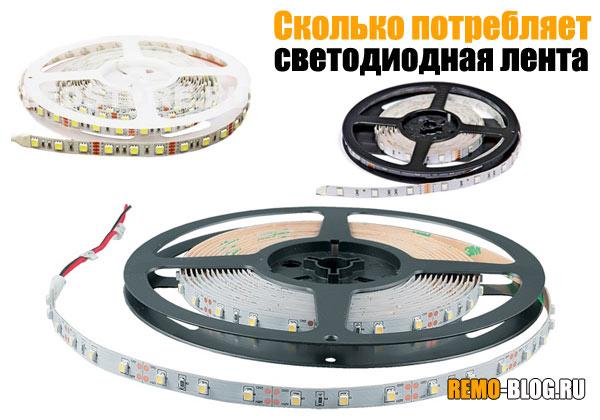 Сколько потребляет светодиодная лента