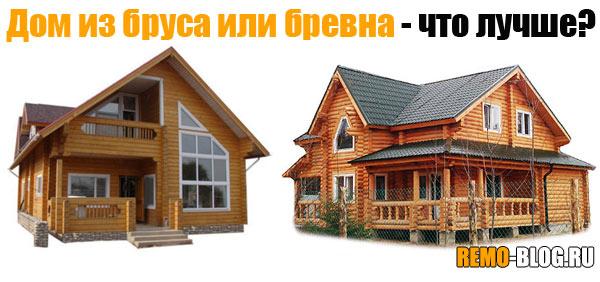 Дом из бруса или бревна
