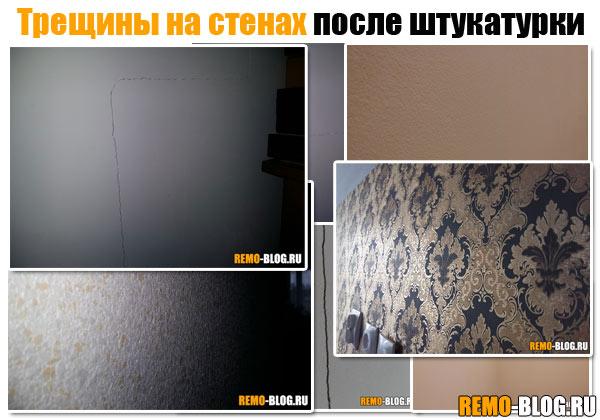 Трещины на стенах после штукатурки