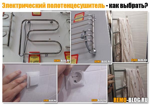Электрический полотенцесушитель как выбрать