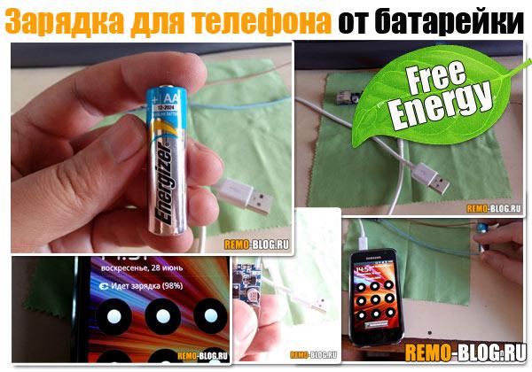 Зарядка для телефона от батарейки