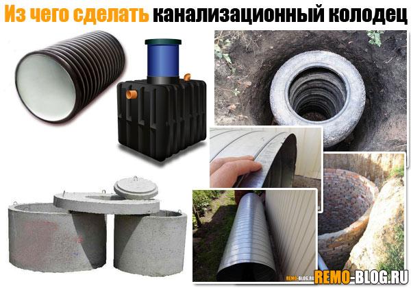 Как сделать канализационные колодцы своими руками