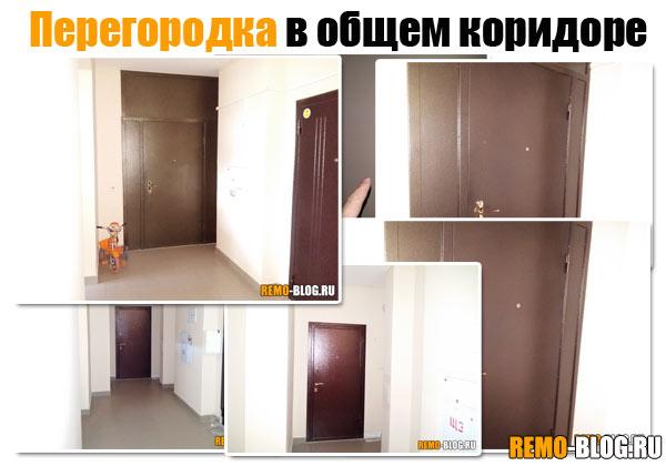 Перегородка в общем коридоре