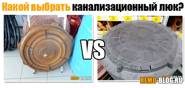 Какой выбрать канализационный люк