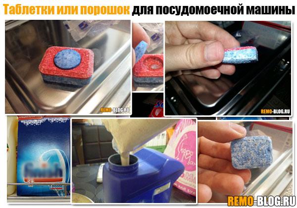Таблетки или порошок для посудомоечной машины