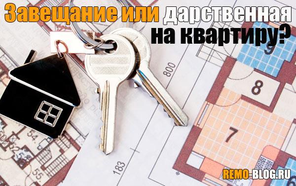 Завещание или дарственная на квартиру