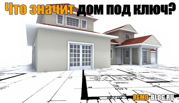 Что значит дом под ключ