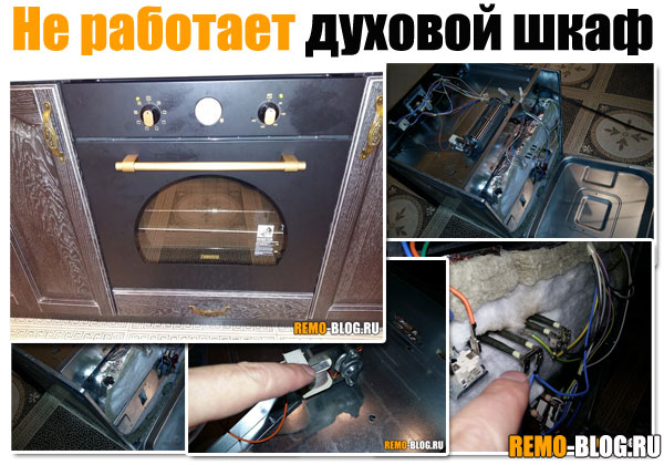 Газ плита ханса ремонт