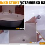 Сколько стоит установка ванны