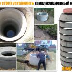 Сколько стоит установить канализационный колодец
