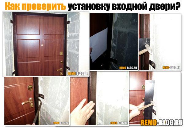 Как проверить установку входной двери